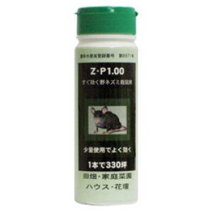 殺鼠剤Z・P1.00
