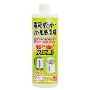 電気ポット・ケトル洗浄剤