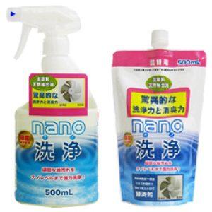 nano洗浄
