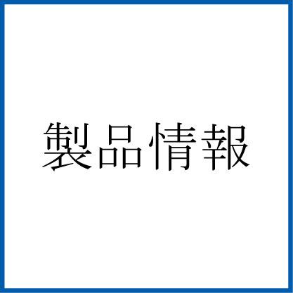 【アイコン】製品情報